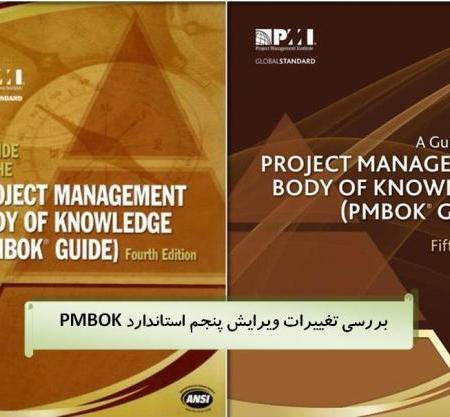 کارگاه تغییرات استاندارد PMBOK 2012 نسبت به 2008
