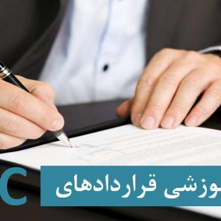 آشنایی با قراردادهای EPC | مشاوره و آموزش مدیریت پروژه