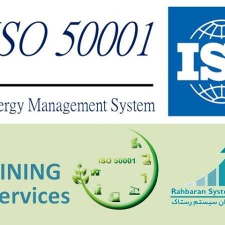 تشریح الزامات سیستم مدیریت انرژی بر اساس استاندارد ISO 50001: 2011