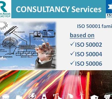 مشاوره سیستم های مدیریت انرژی با رویکرد استاندارد ISO 50001: 2011 مبتنی بر استانداردهای خانواده آن