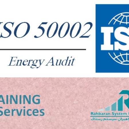 ممیزی انرژی - الزامات همراه با راهنمایی برای استفاده (مبتنی بر استاندارد ISO 50002: 2014)