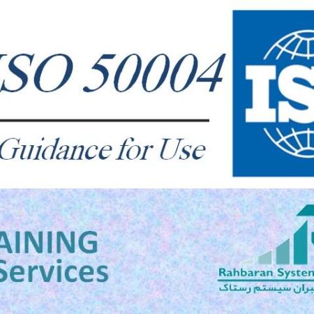 آموزش راهنمای اجرا، حفظ و نگهداری و بهبود سیستم مدیریت انرژی (ISO 50004: 2014)