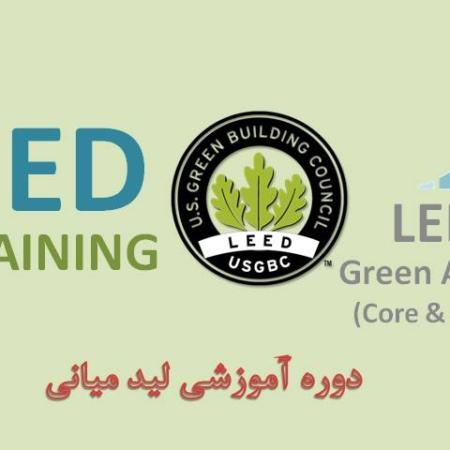 LEED V4, GREEN ASSOCIATE (دوره لید میانی - CORE & CONCEPTS)