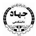 جهاد دانشگاهی شریف