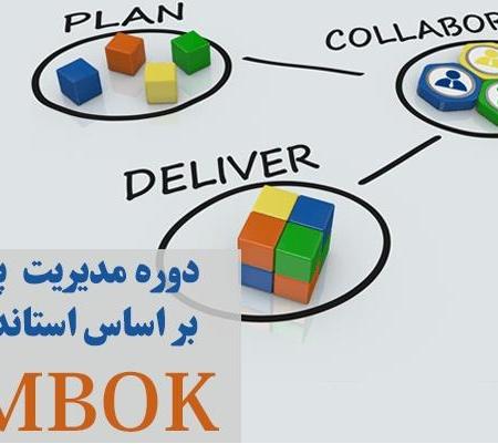 دوره مدیریت پروژه حرفه ای PMBOK