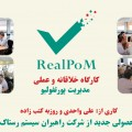 کارگاه مدیریت پورتفولیو REALPOM