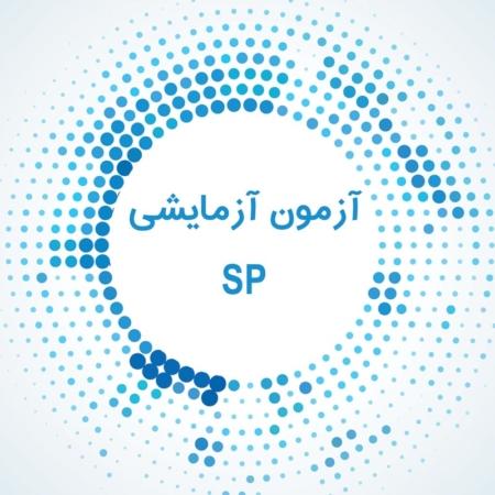 آزمون آزمایشی SP