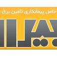 شرکت تامین برق و آب ایران
