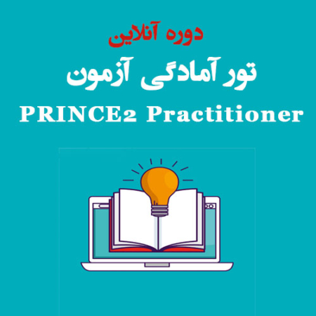 ONLINE PRINCE2